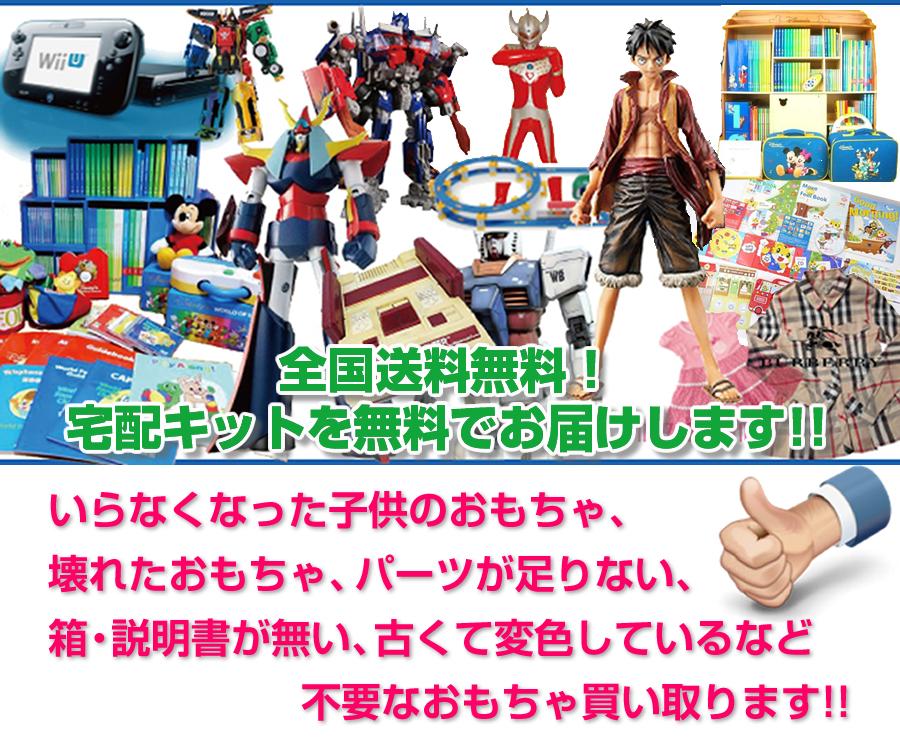 いらなくなった子供のおもちゃ、壊れたおもちゃ、パーツが足りない、箱・説明書が無い、古くて変色しているなど、不要なおもちゃ買い取ります!!